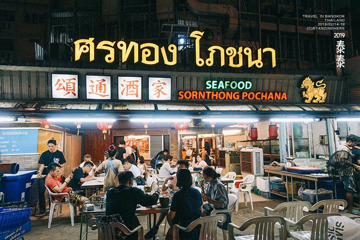 泰國曼谷-253