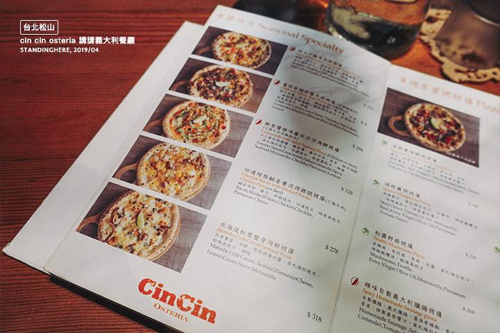 CIN-CIN-請請義大利餐廳-10