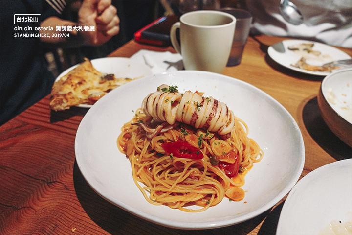 CIN-CIN-請請義大利餐廳-29