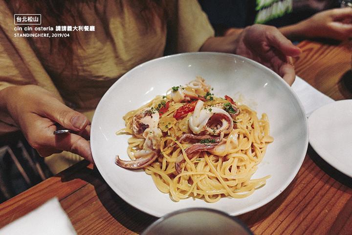 CIN-CIN-請請義大利餐廳-30