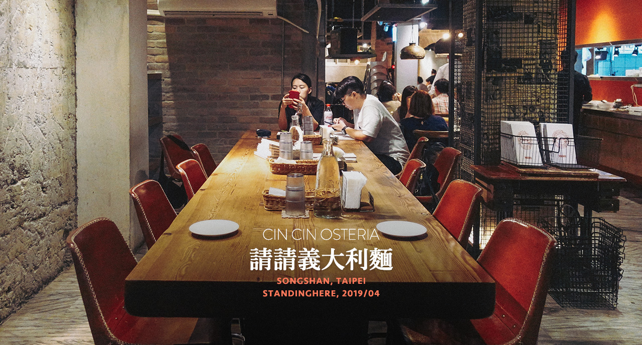 CIN-CIN-請請義大利餐廳-banner