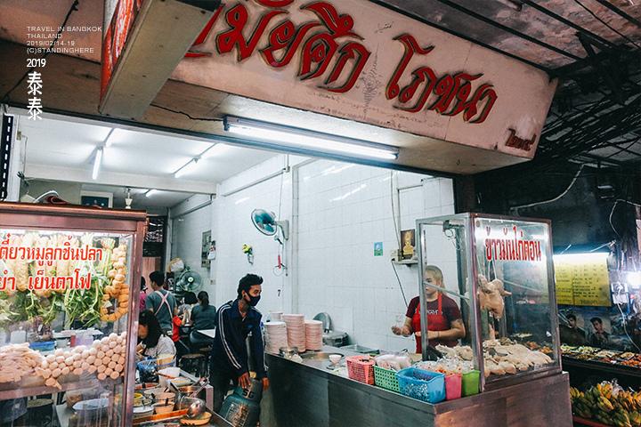泰國曼谷-Samai Seik海南雞飯-282