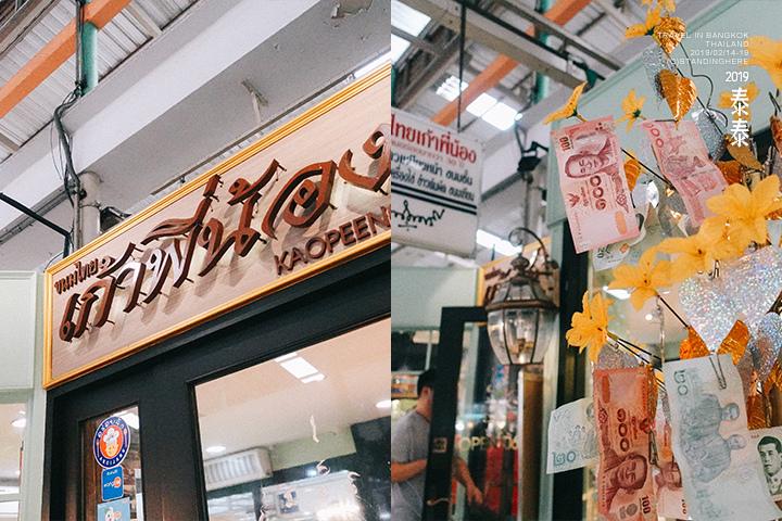 泰國曼谷-Or Tor Kor Market-315