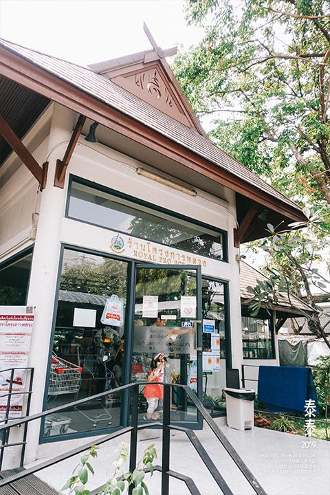 泰國曼谷-Royal Project Shop-348