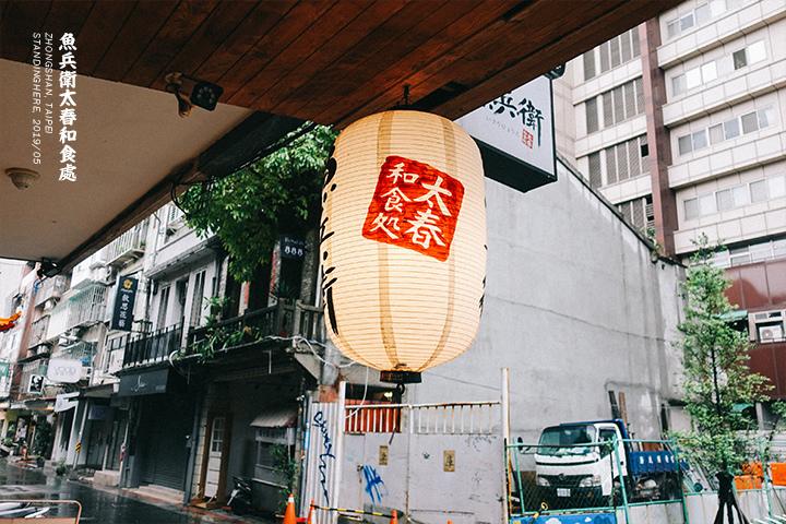 魚兵衛太春和食處_01