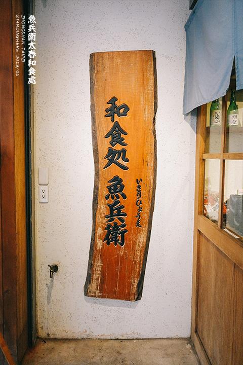 魚兵衛太春和食處_15
