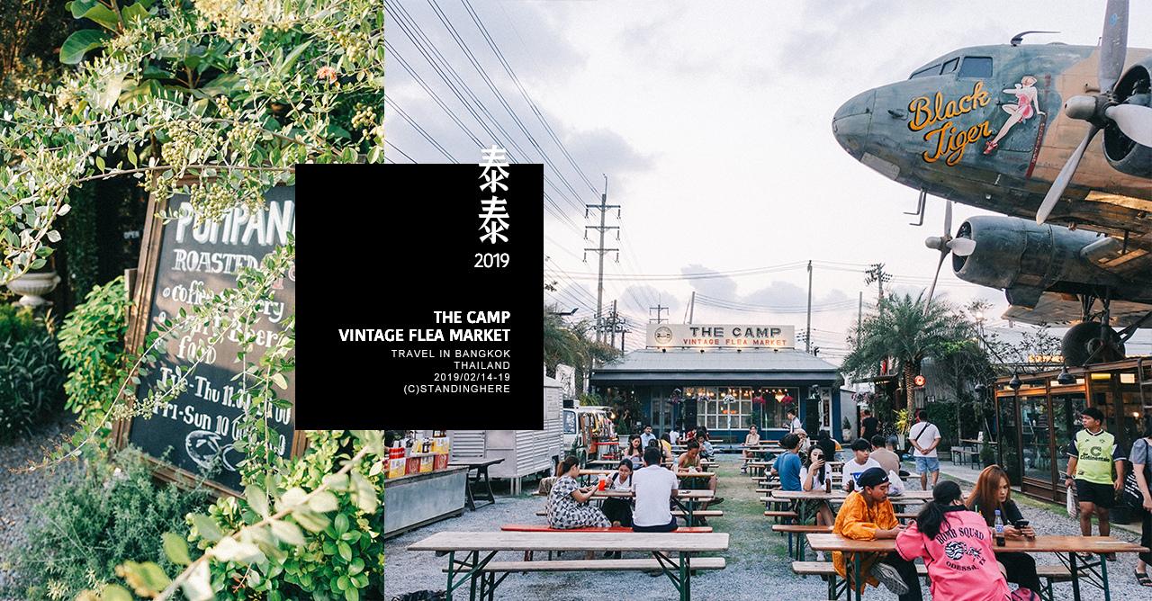 the_camp_vintage_flea_market_c-banner-11