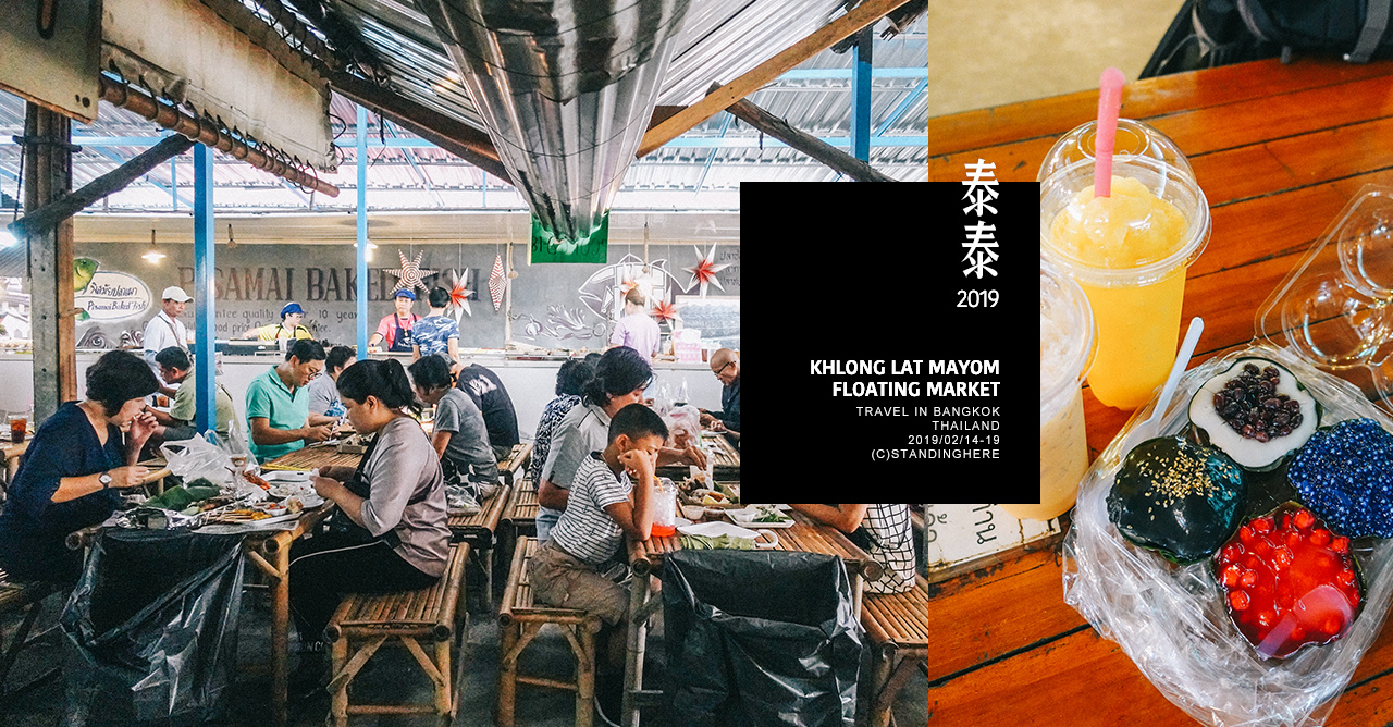 空叻瑪榮水上市場_c-banner-15