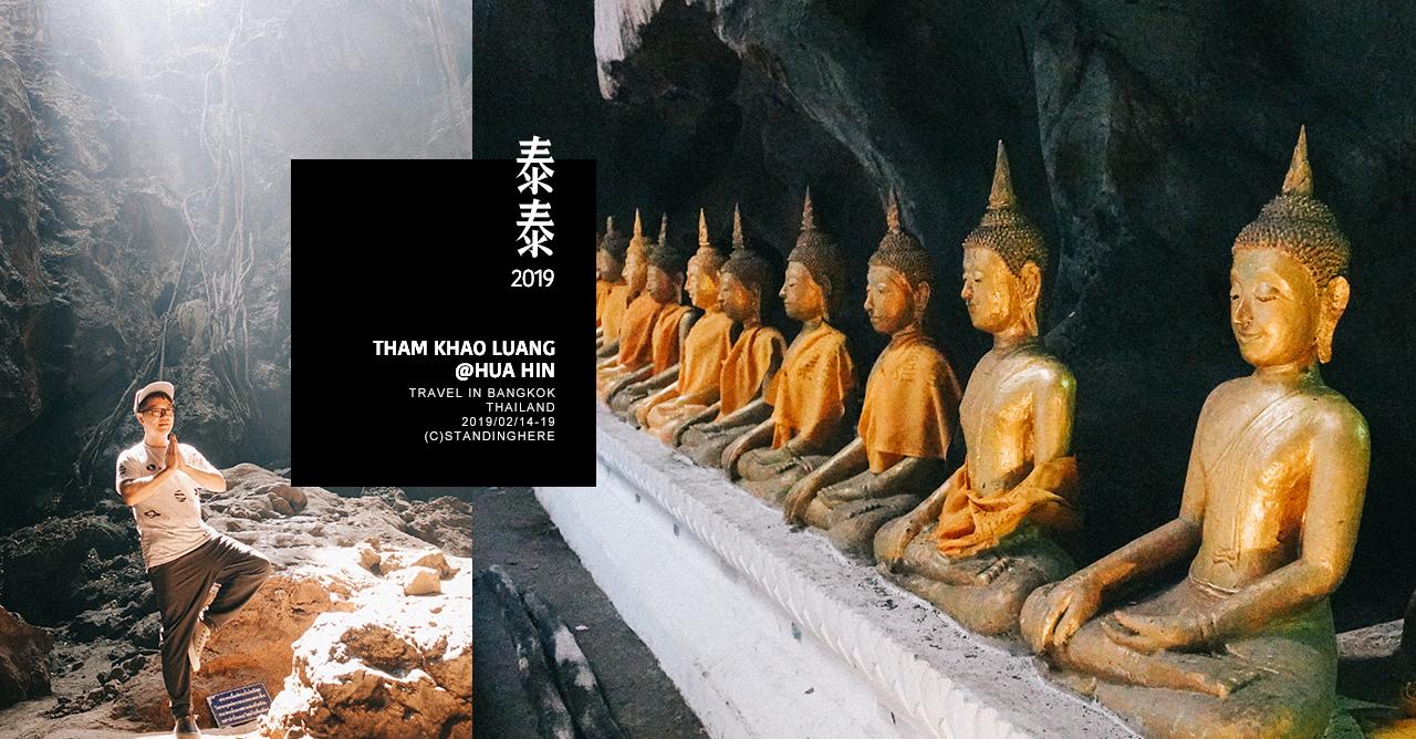 泰國華欣七岩_拷龍洞_c-banner-16
