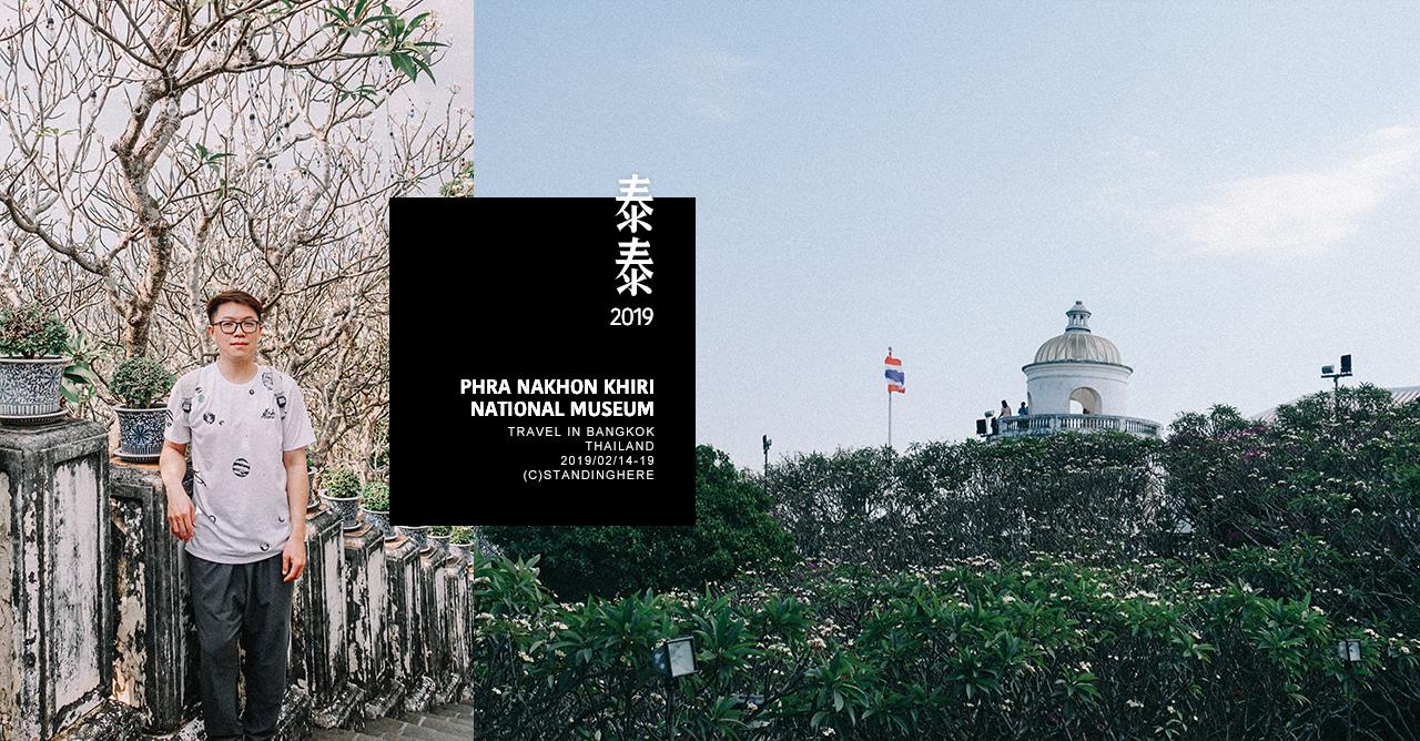 泰國七岩_拷汪宮_c-banner-17