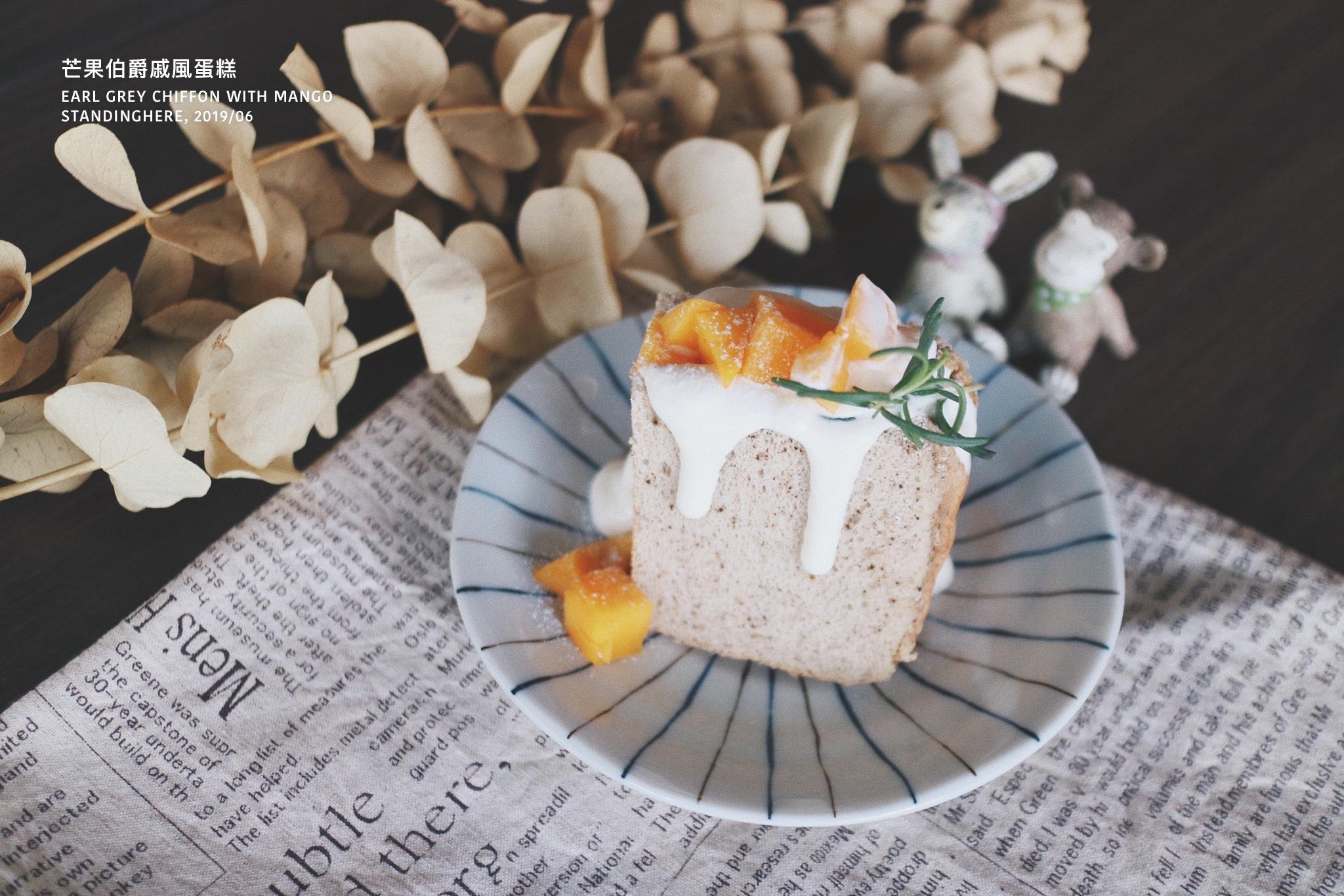 7-cake-芒果伯爵戚風.jpg