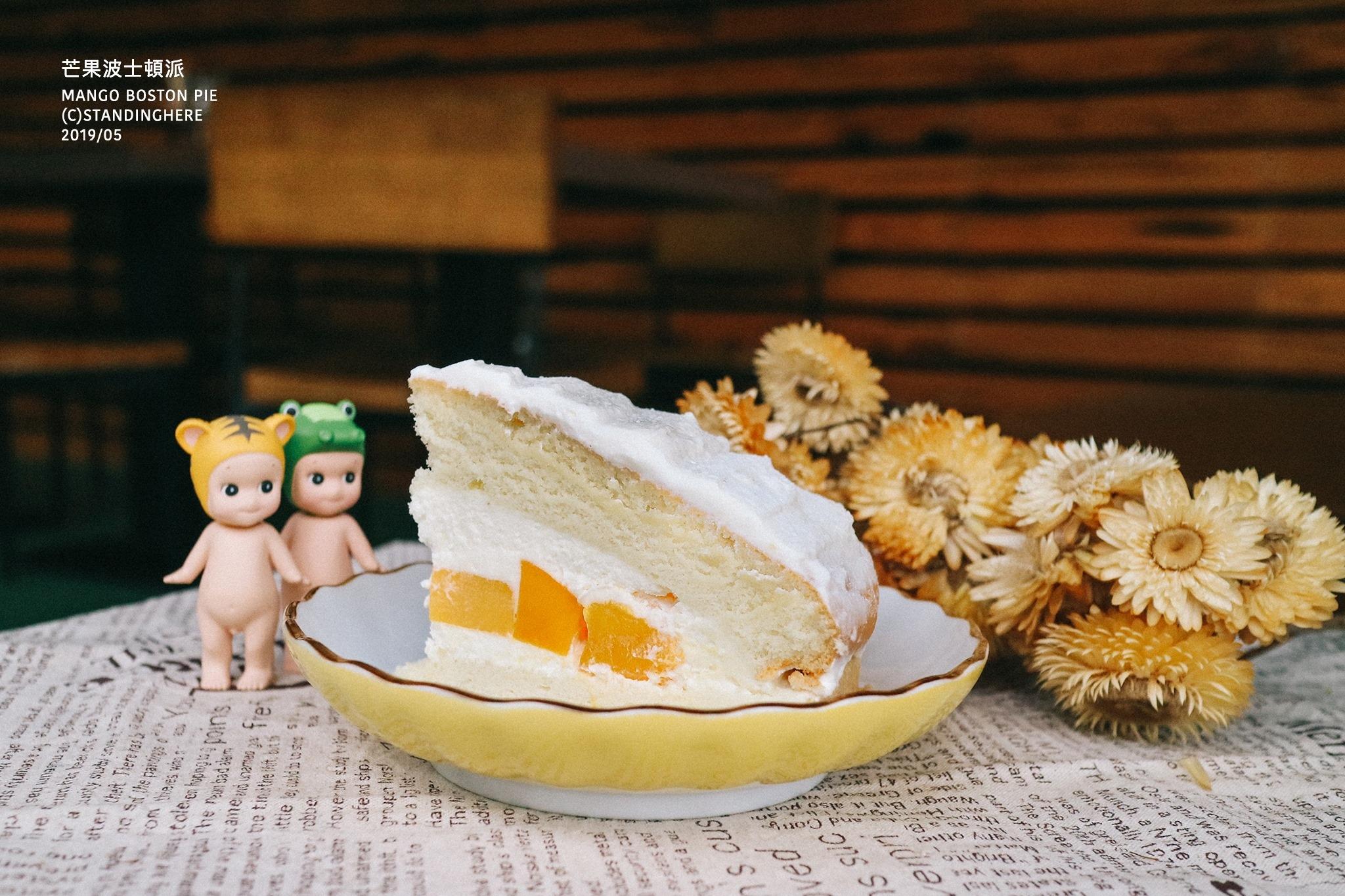 7-cake-芒果波士頓派.jpg