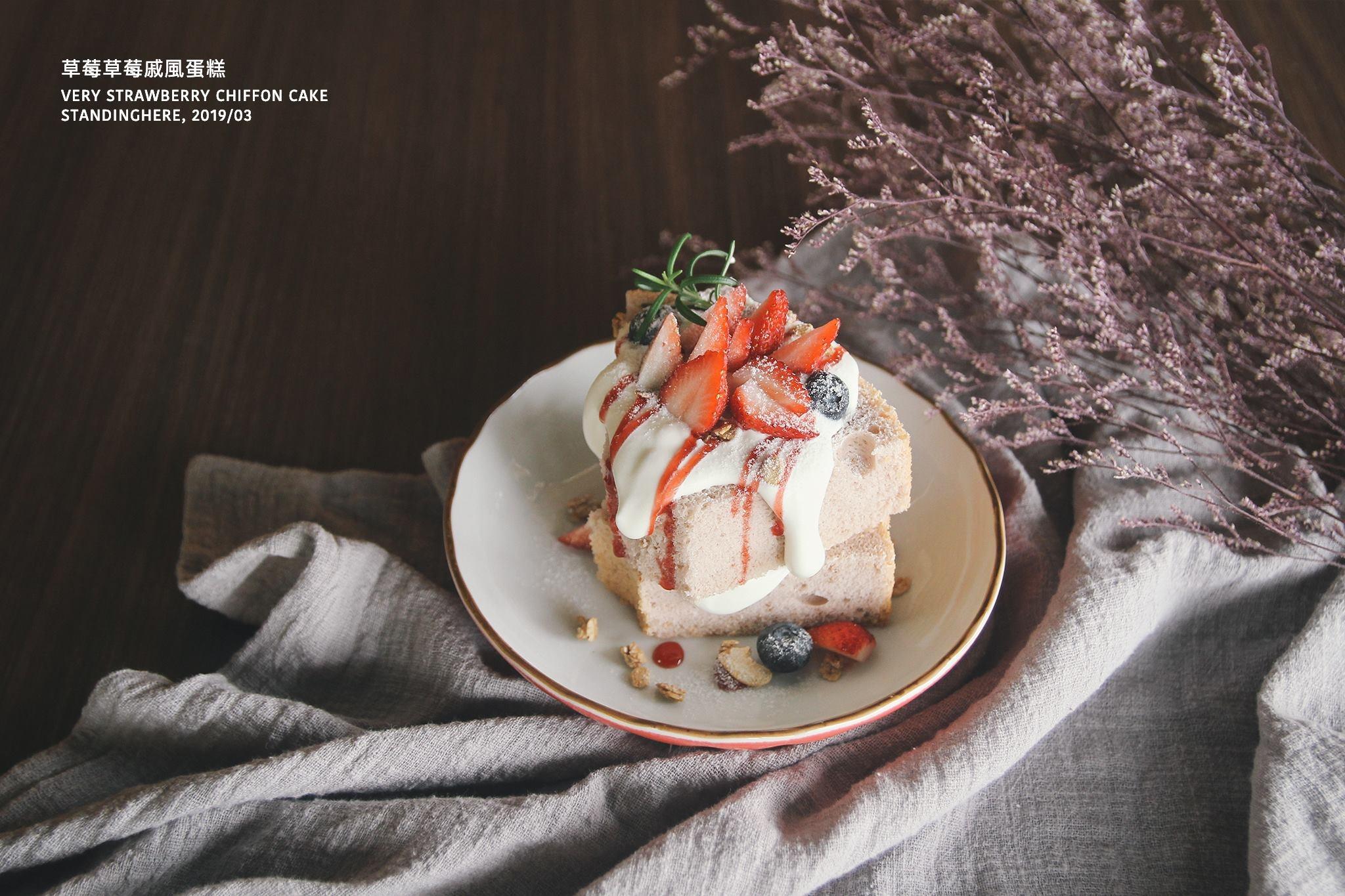 7-cake-草莓草莓戚風.jpg