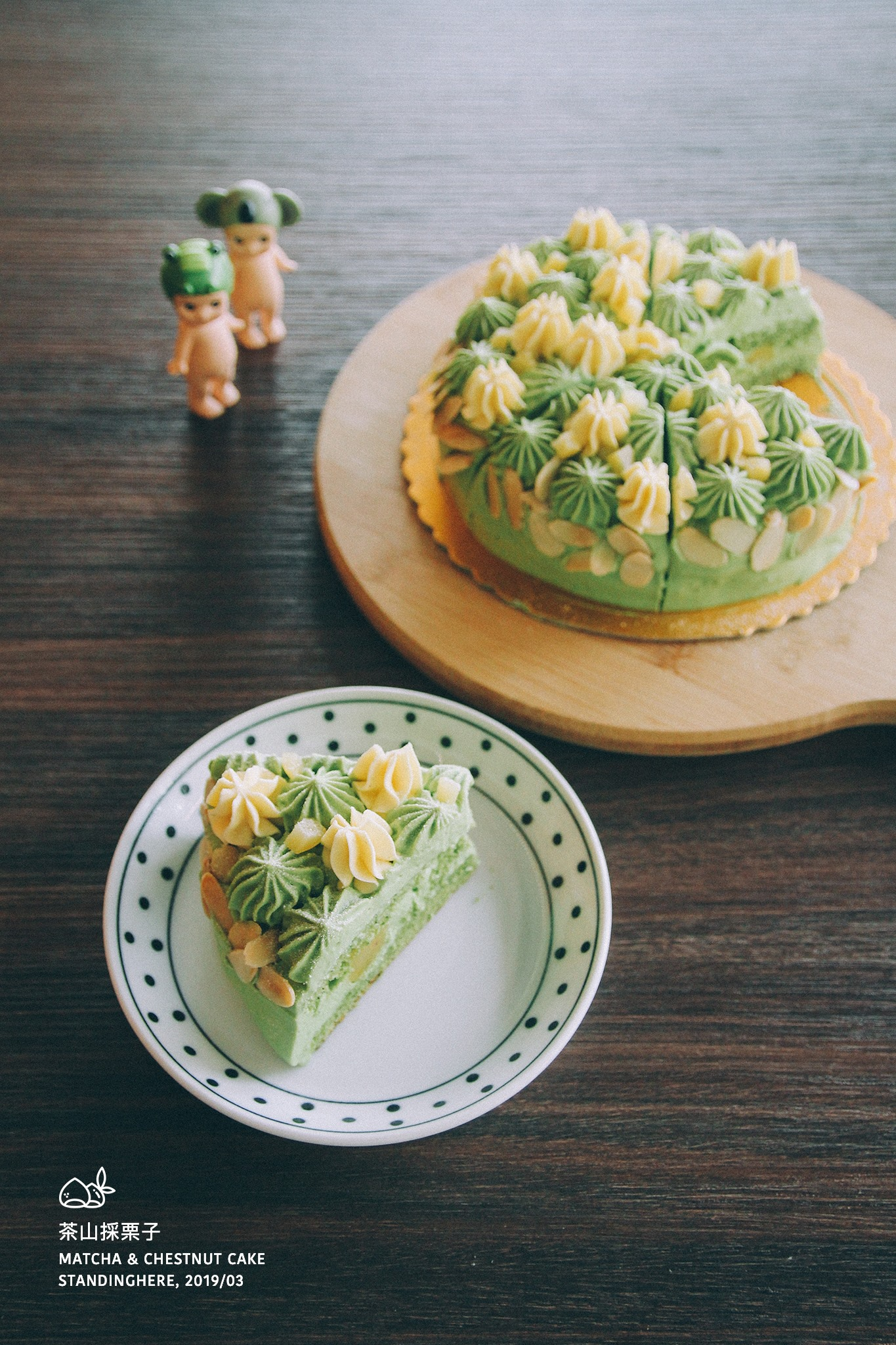 7-cake-茶山採栗子.jpg
