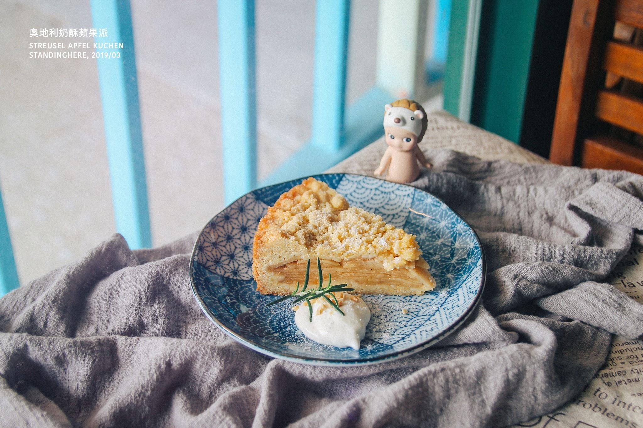 7-cake-奧地利奶酥蘋果派.jpg