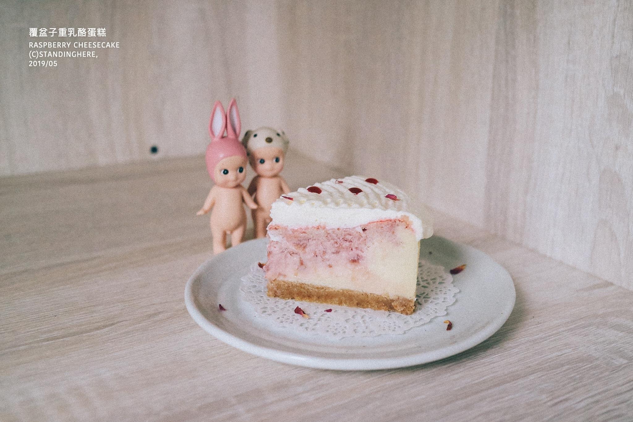 7-cake-覆盆子重乳酪.jpg