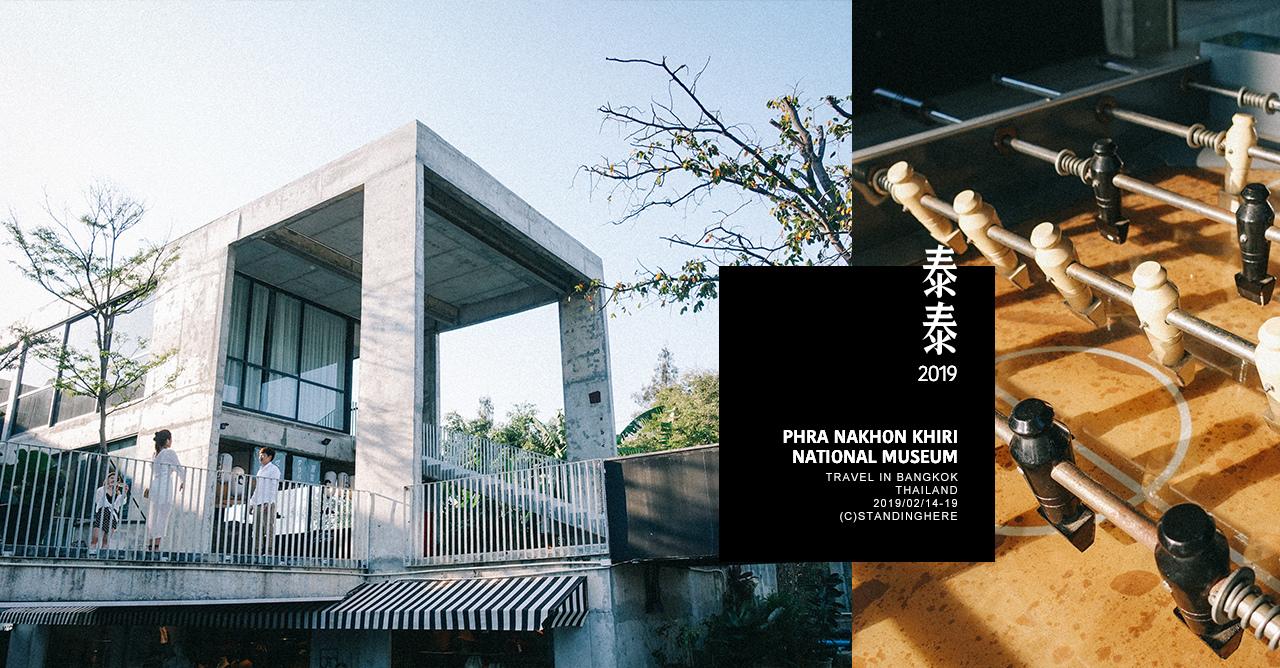 Seenspace_Hua_Hin_c-banner-18