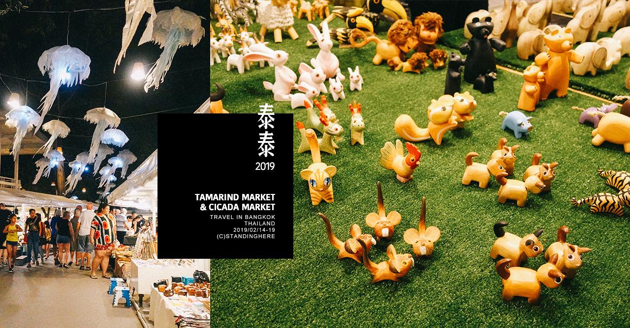 Cicada_market_c-banner-19