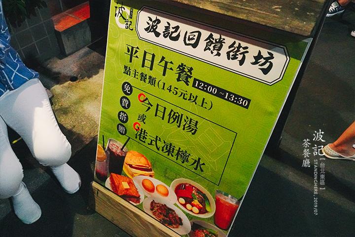 波記茶餐廳_03