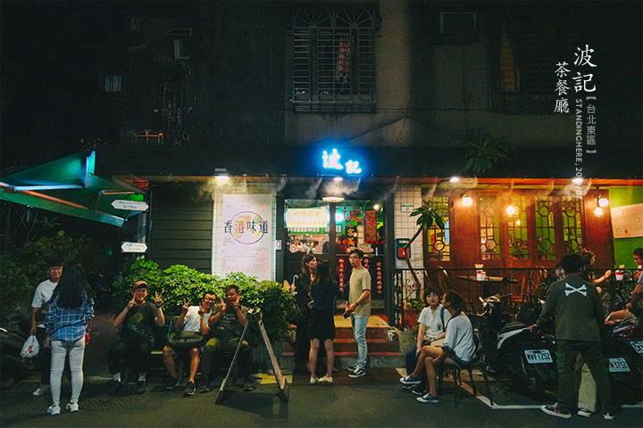 波記茶餐廳_01