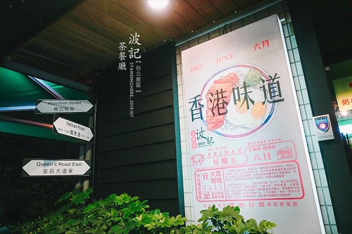 波記茶餐廳_02