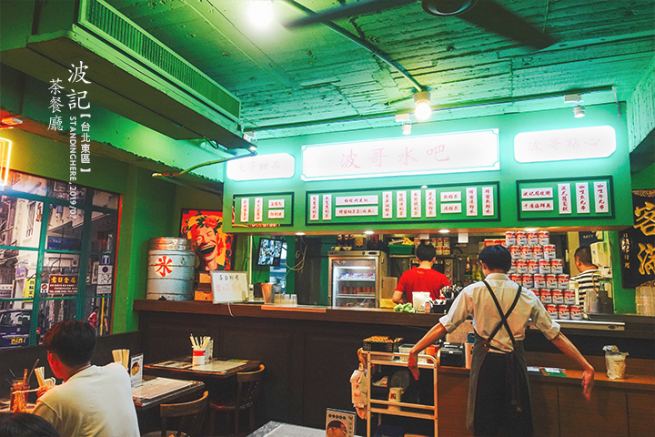 波記茶餐廳_05