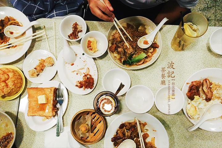 波記茶餐廳_31