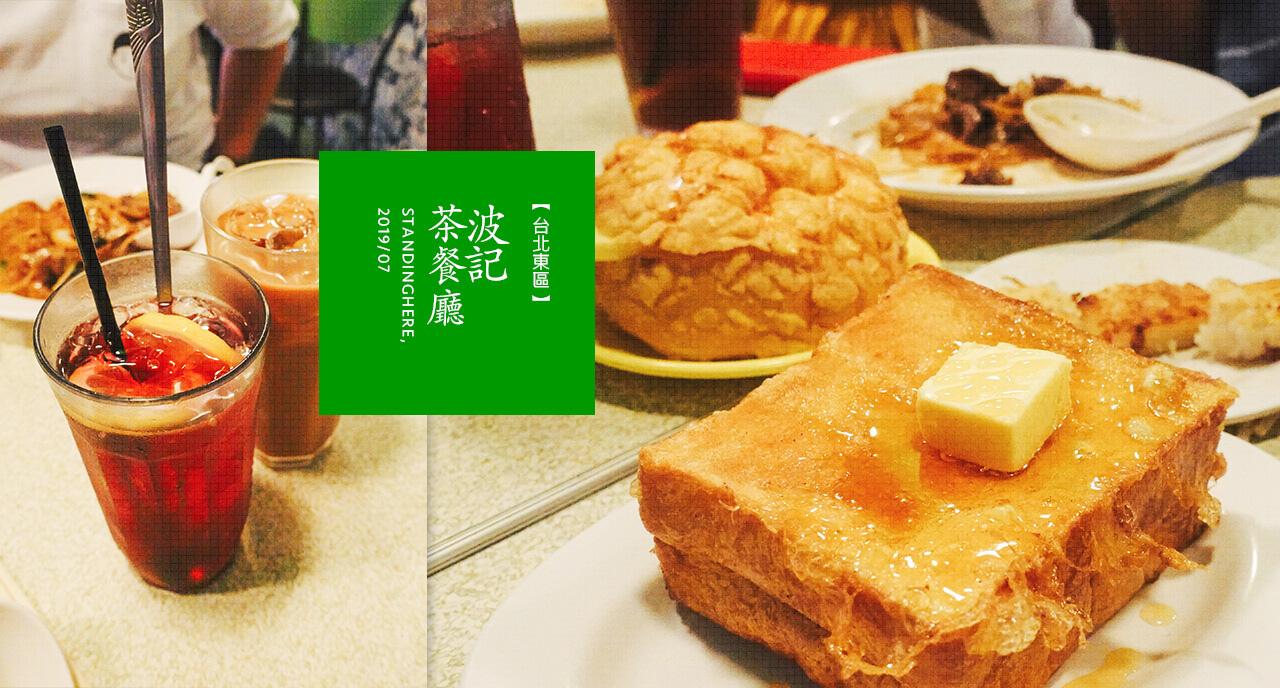 波記茶餐廳_banner