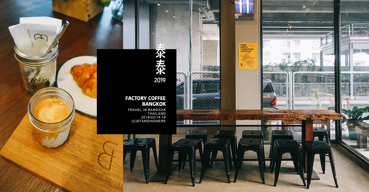 factory_coffee_bangkok_c-banner-20