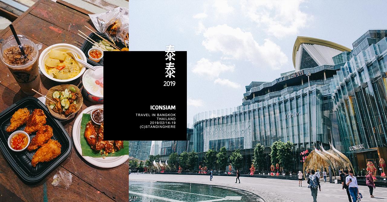 iconsiam_暹邏天地_c-banner-22