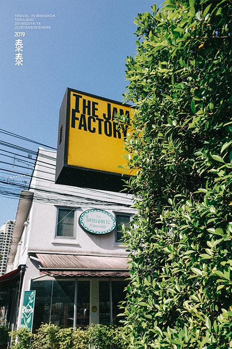 the_jam_factory_文創園區_1121