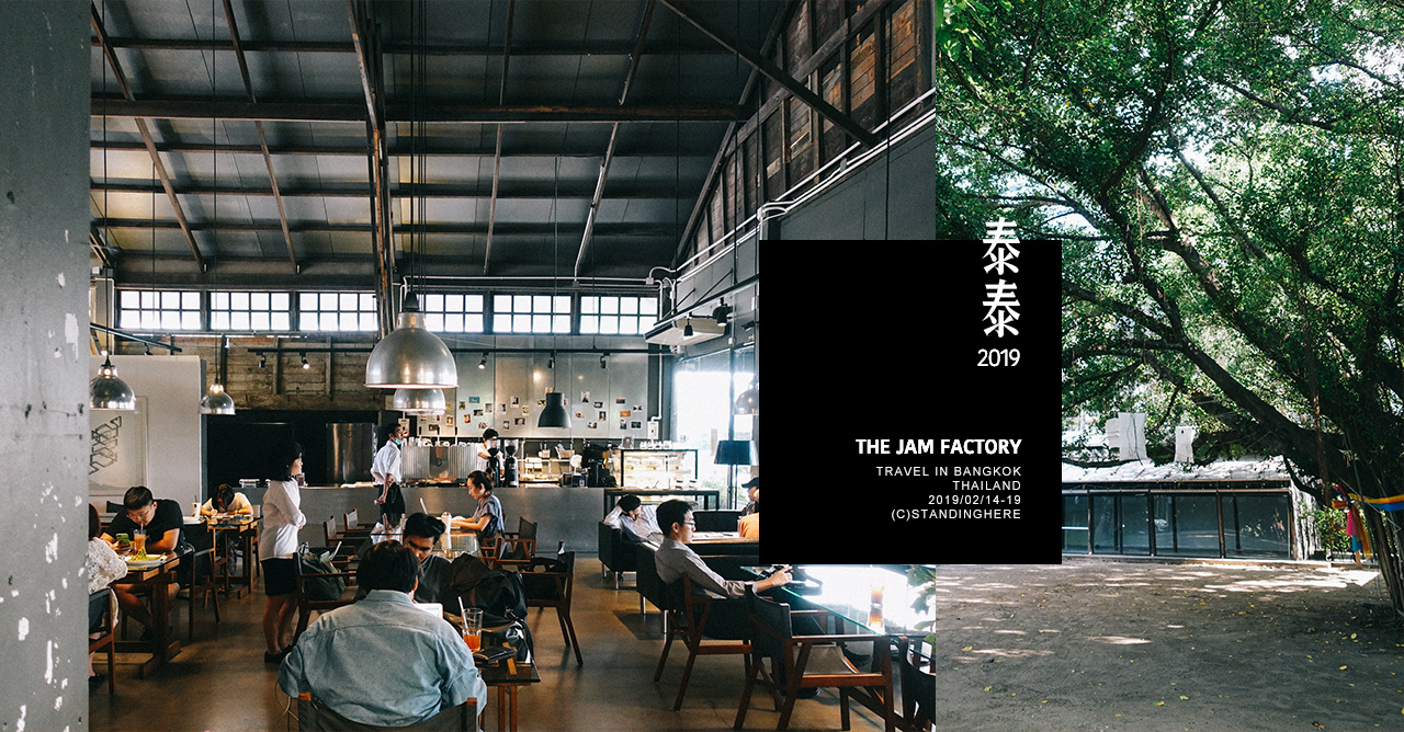 the_jam_factory_文創園區_c-banner-23