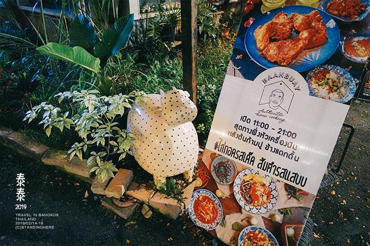 baanbuay_bangkok_1227