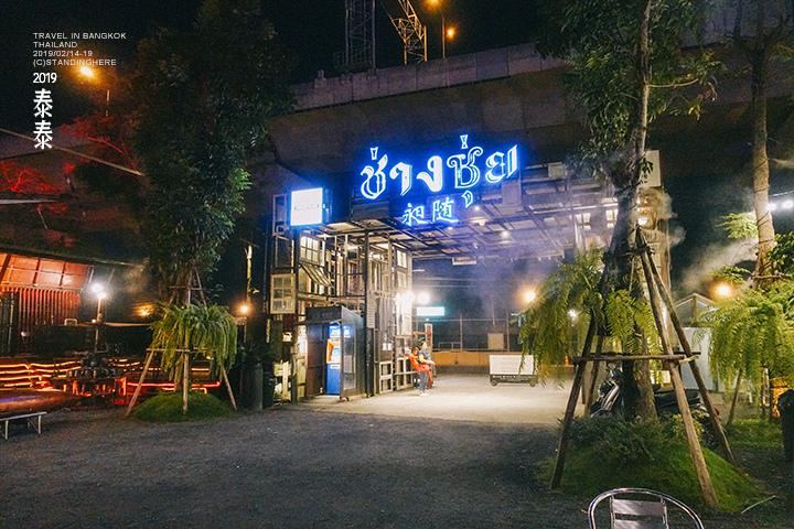 baanbuay_bangkok_1249