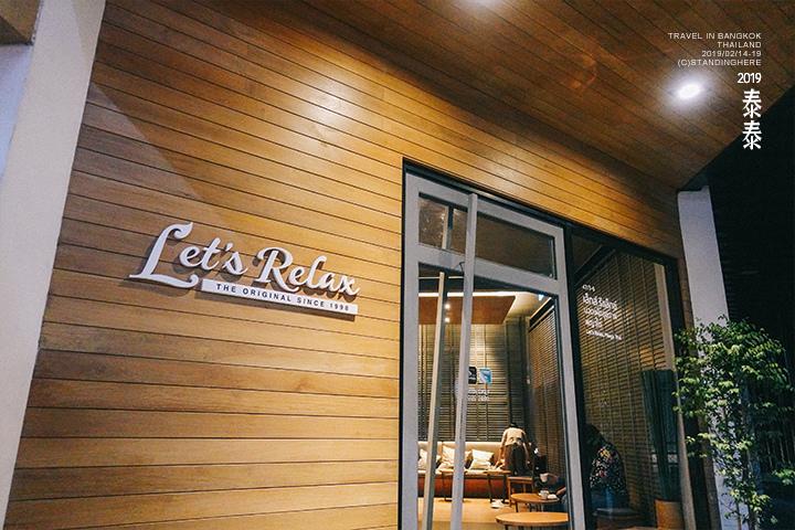 Let's Relax Spa_bangkok_1256
