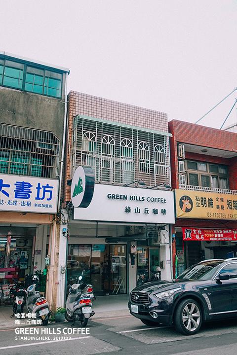 楊梅_綠山丘咖啡_01.