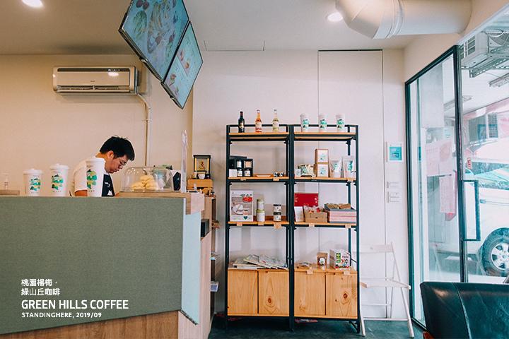 楊梅_綠山丘咖啡_04.