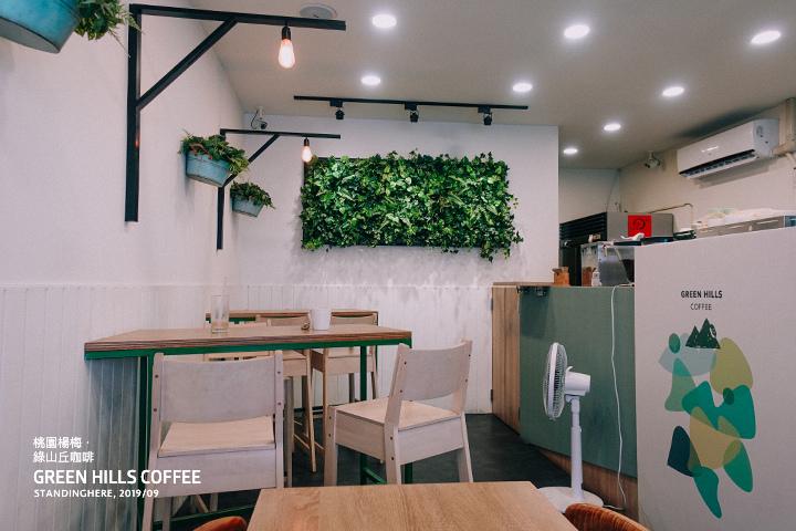 楊梅_綠山丘咖啡_05.