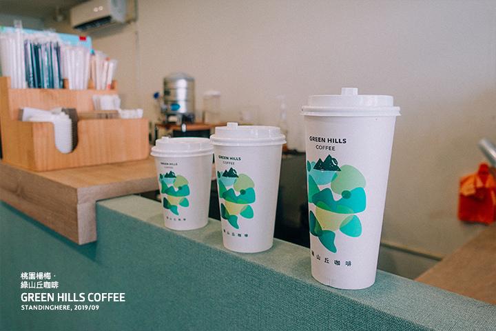 楊梅_綠山丘咖啡_06.