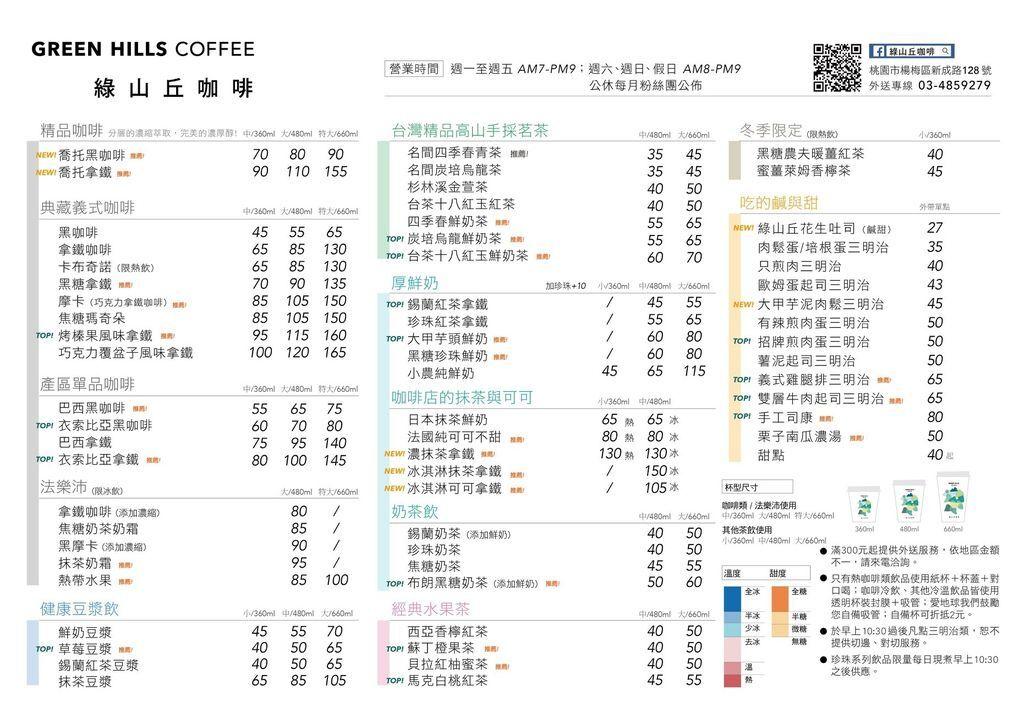 楊梅_綠山丘咖啡_green-menu1.