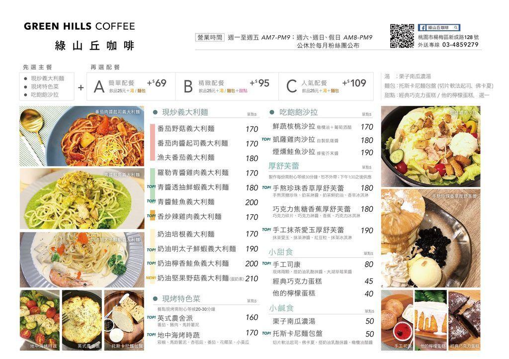 楊梅_綠山丘咖啡_green-menu2.