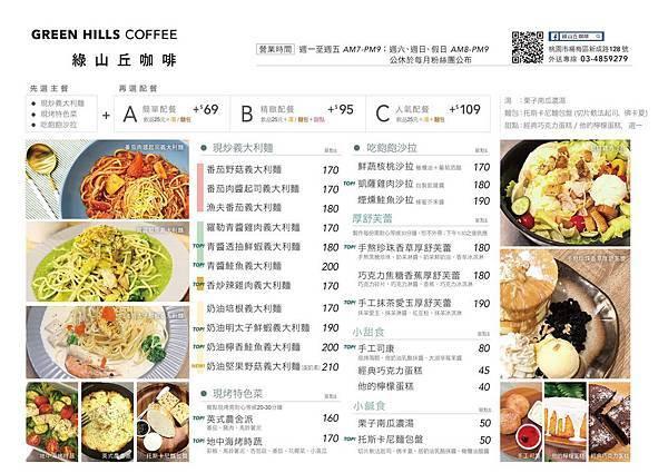 green-menu2.jpg