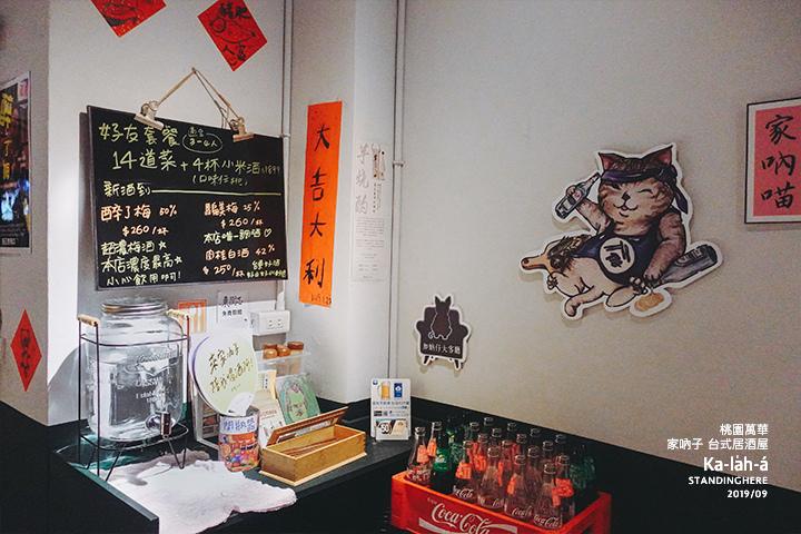 台北萬華_家吶子台式居酒屋_05