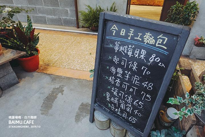 楊梅埔心_白木咖啡_04