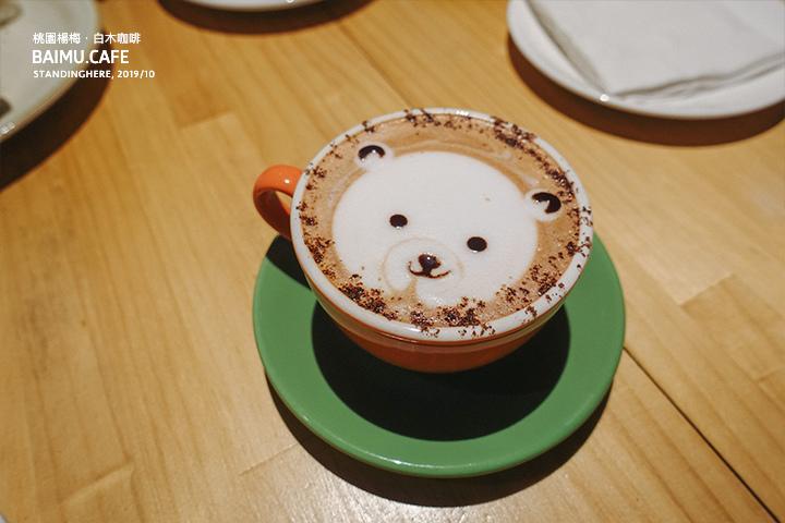 楊梅埔心_白木咖啡_22