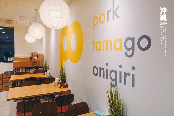 沖繩-okinawa-豬肉蛋飯糰11