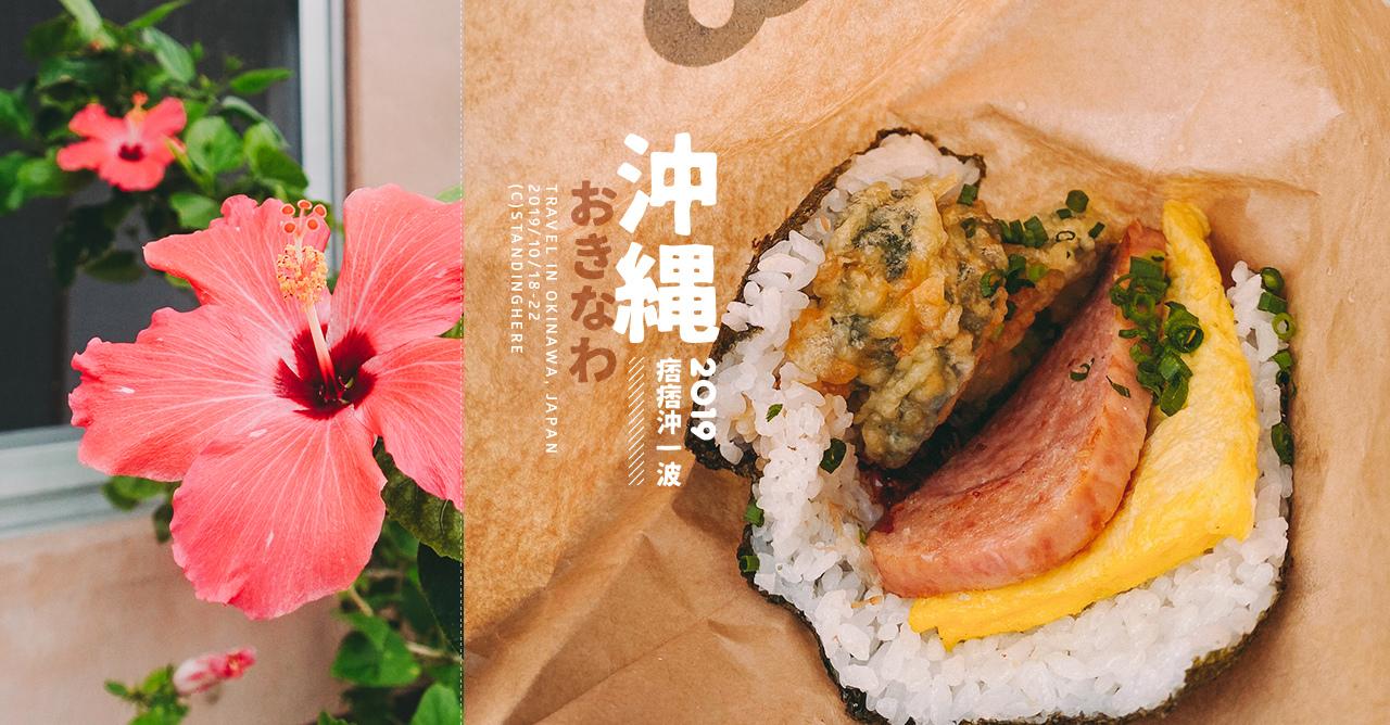 沖繩-okinawa-banner