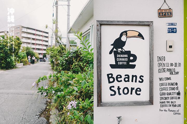 沖繩_港川外人住宅_CERRADO COFFEE_38