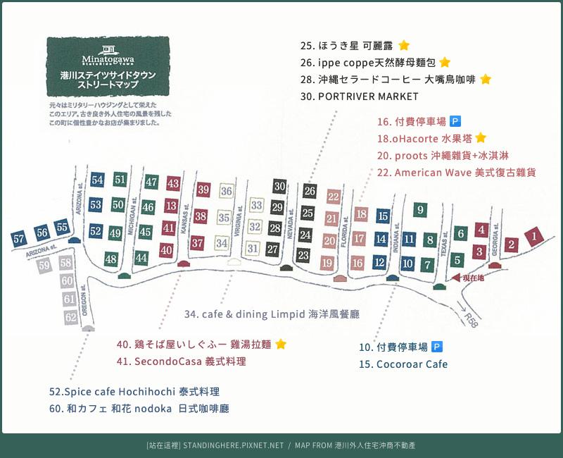 沖繩_港川外人住宅_map