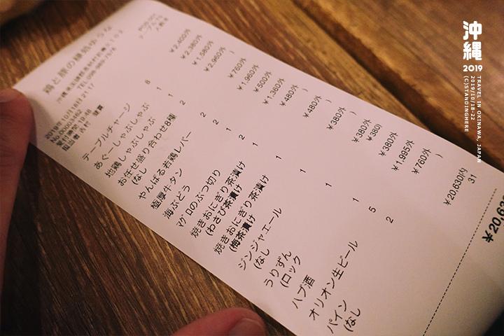 沖繩恩納_Yunna居酒屋_35